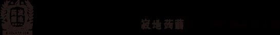寂地蒟蒻-錦町農産加工-OnlineShopロゴ