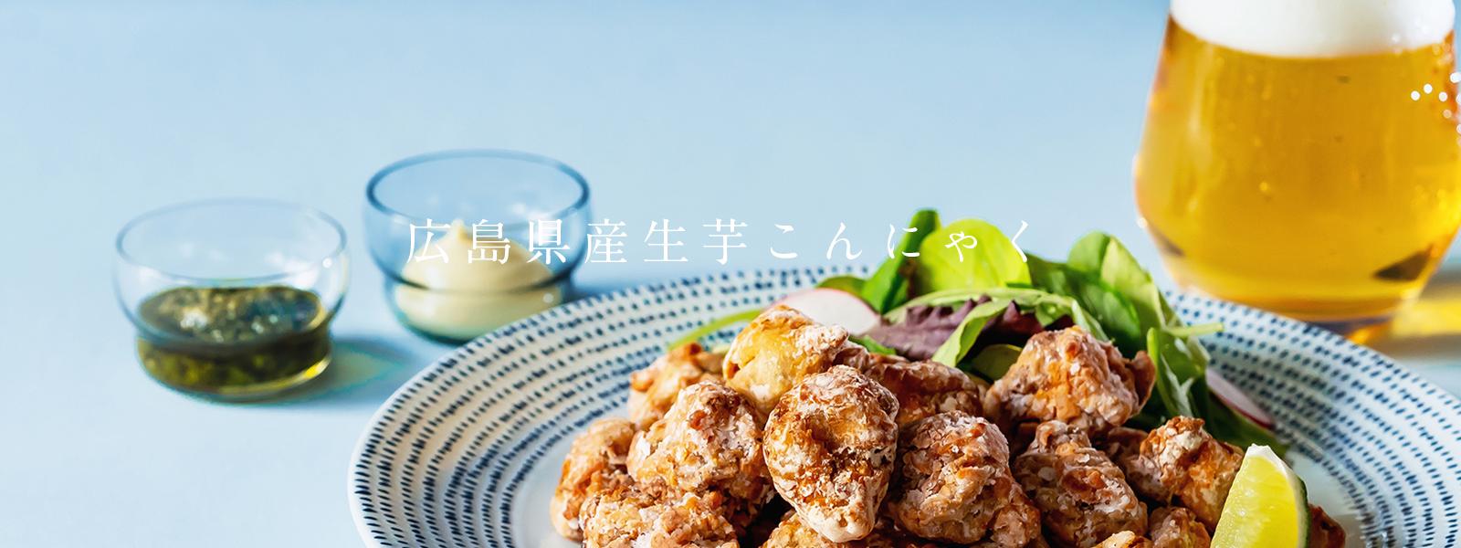 広島県産原料生芋100%