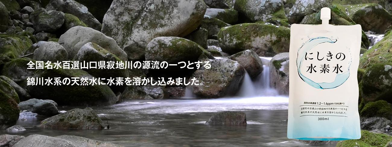 にしきの水素水